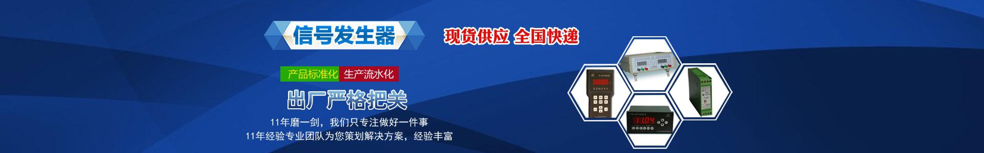 北京信号发生器厂家